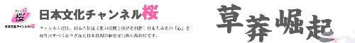 チャンネル桜公式HP